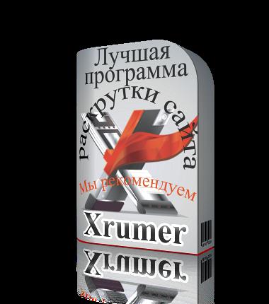 Xrumer версии 4.5 лучшая программа раскрутки сайта