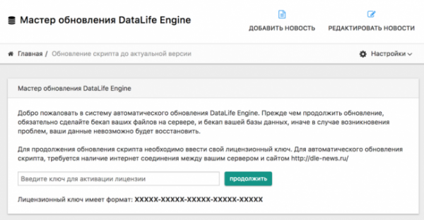 DataLife Engine 13.0 Final ( nulled DLE 13.0)